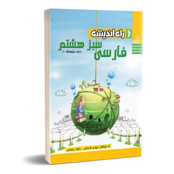 فارسی سبز هشتم
