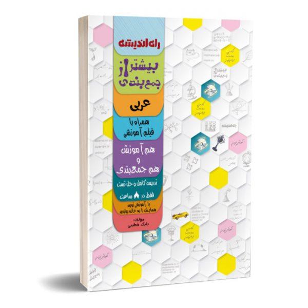 بیشتر از جمع بندی عربی - دی وی دی عربی راه اندیشه