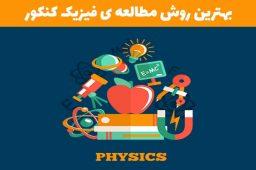 بهترین-روش-مطالعه-ی-فیزیک-کنکور-min