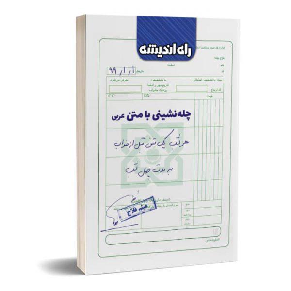 چله نشيني با متن عربي