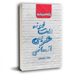 لغت خونه عربی
