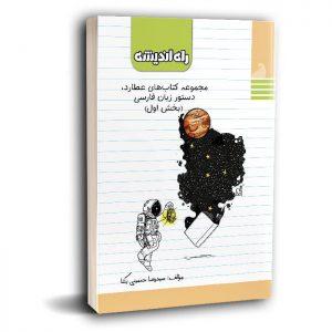 کتاب عطارد
