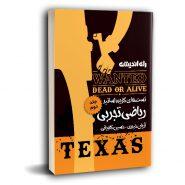 تگزاس جلد دوم